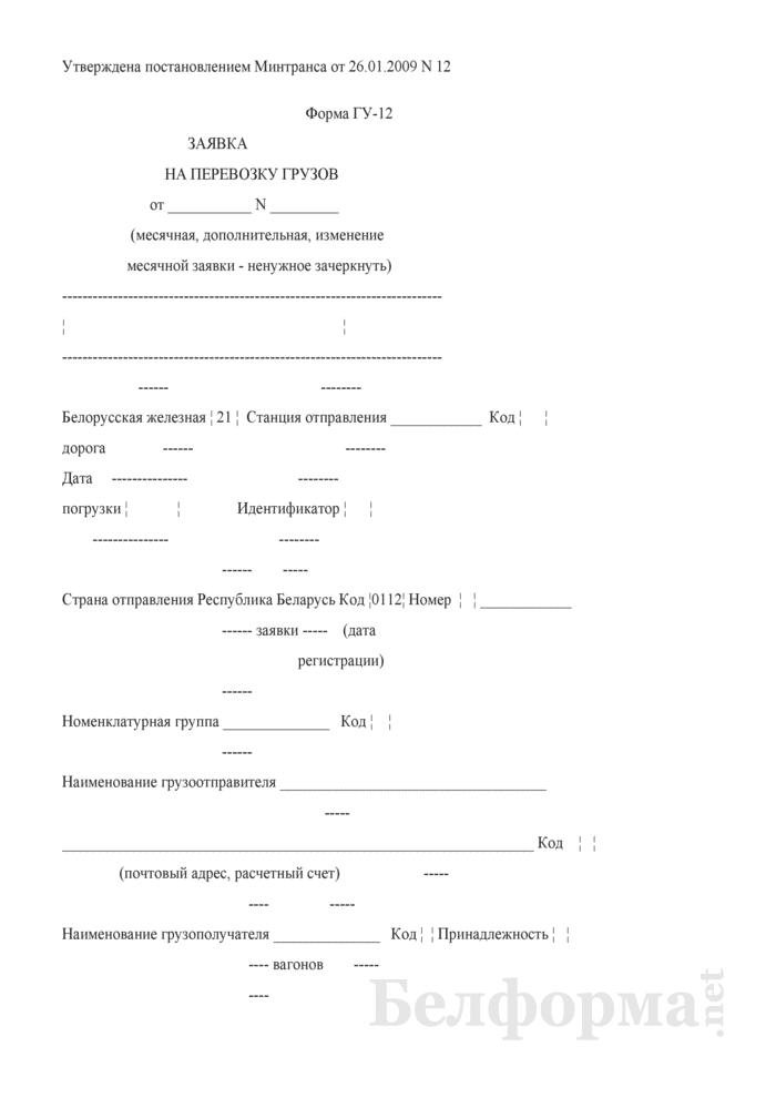 Заявка на перевозку грузов. Страница 1