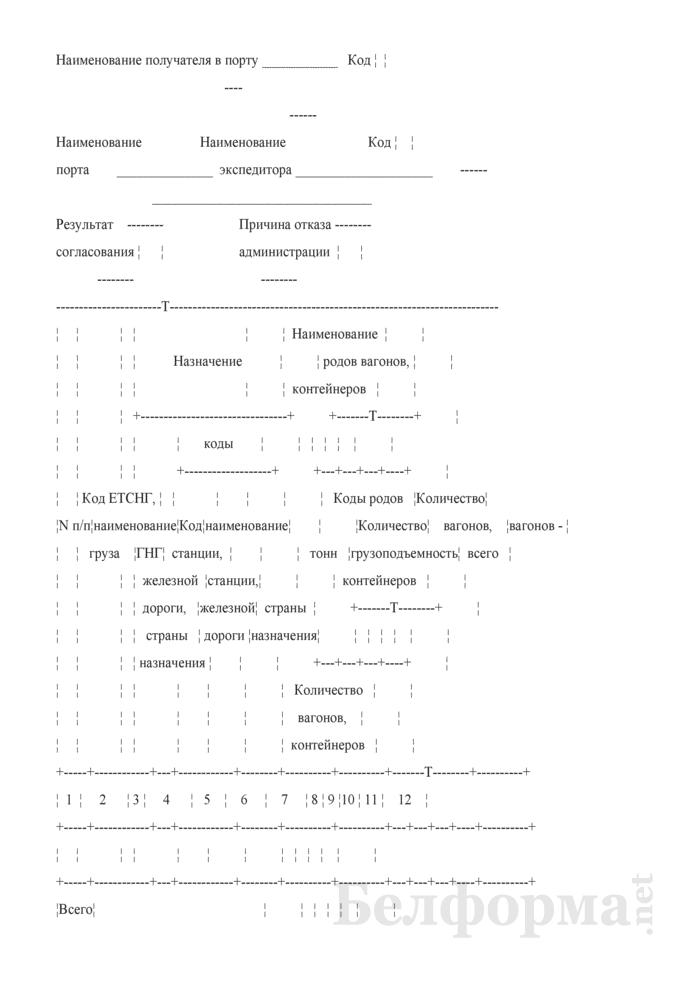 Заявка на перевозку грузов. Страница 2