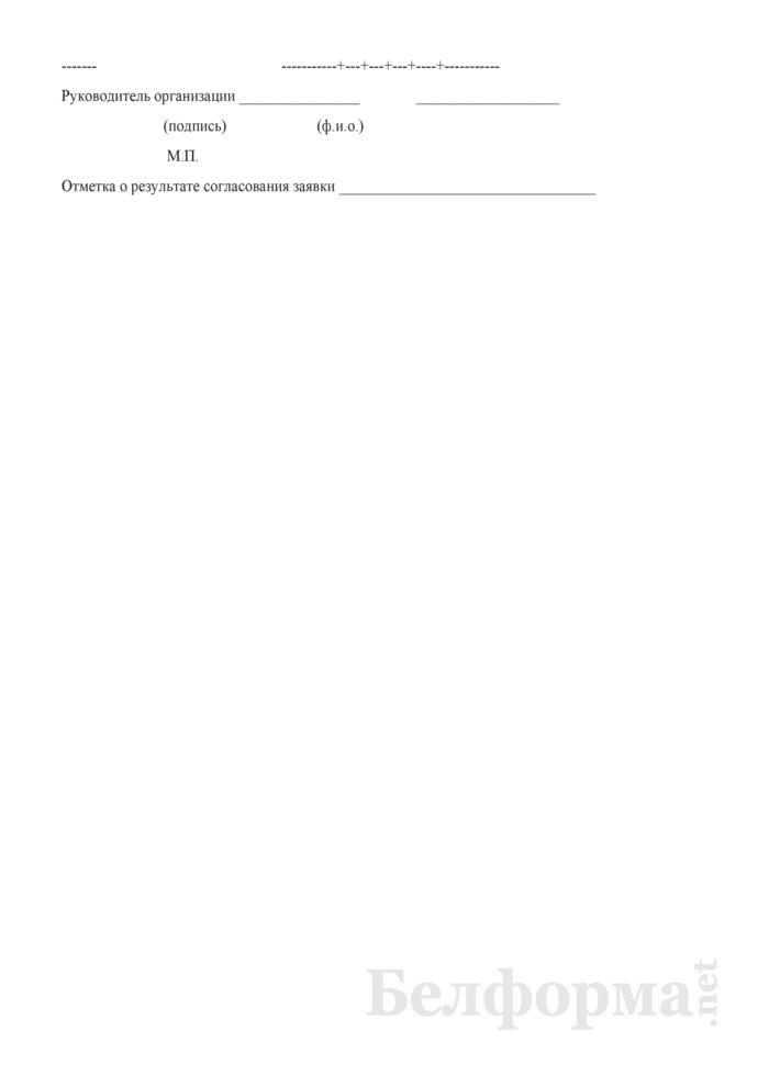 Заявка на перевозку грузов. Страница 3