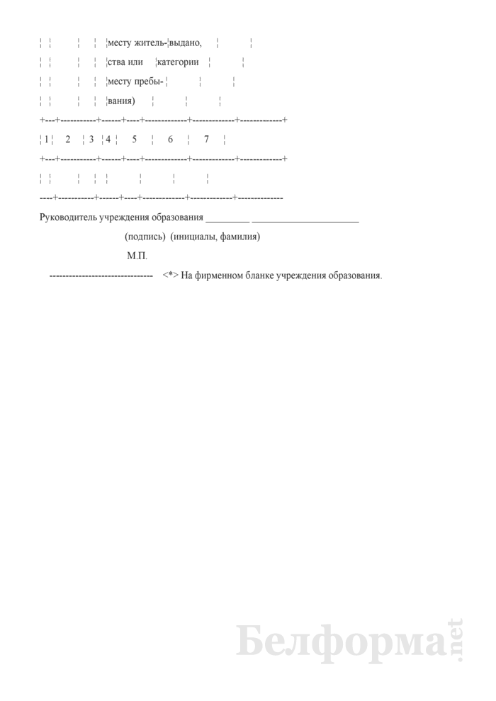 Заявка на прием квалификационных экзаменов и список учащихся группы, допущенных к сдаче квалификационных экзаменов на право управления колесными тракторами и самоходными машинами соответствующей категории(й). Страница 2