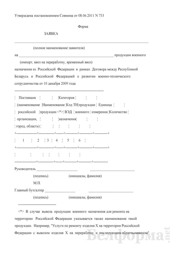 Заявка на продукцию военного назначения из Российской Федерации. Страница 1