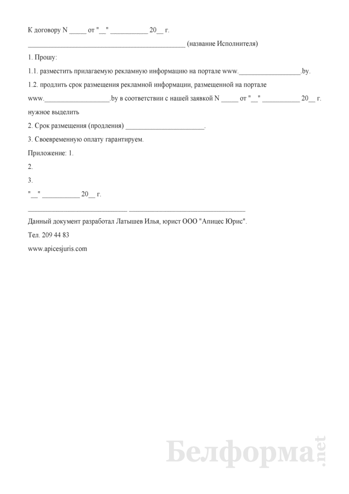 Заявка на размещение (продление срока размещения) рекламной информации. Страница 1