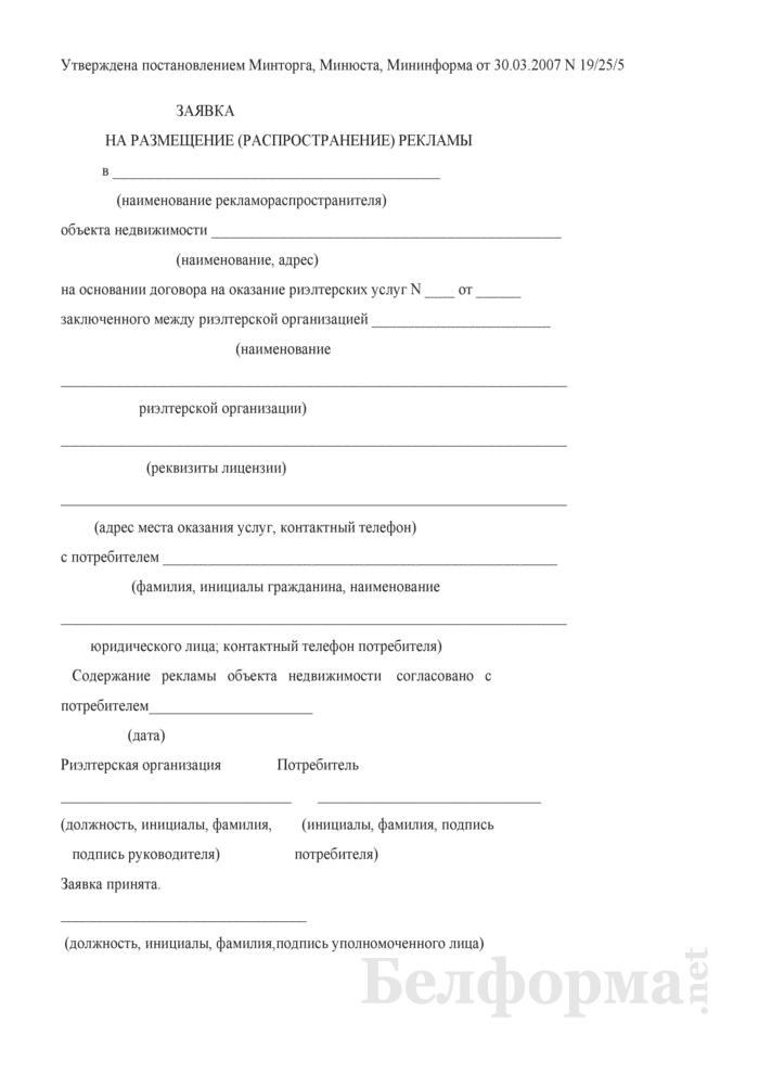 Заявка на размещение (распространение) рекламы. Страница 1