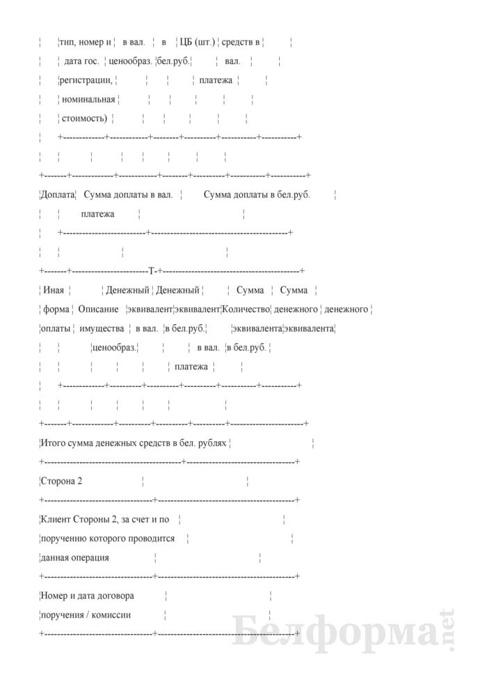 Заявка на регистрацию информации о внебиржевой сделке мены (Форма). Страница 2