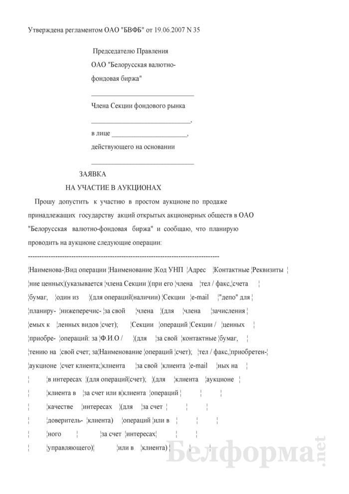 Заявка на участие в аукционах по продаже принадлежащих государству акций ОАО. Страница 1