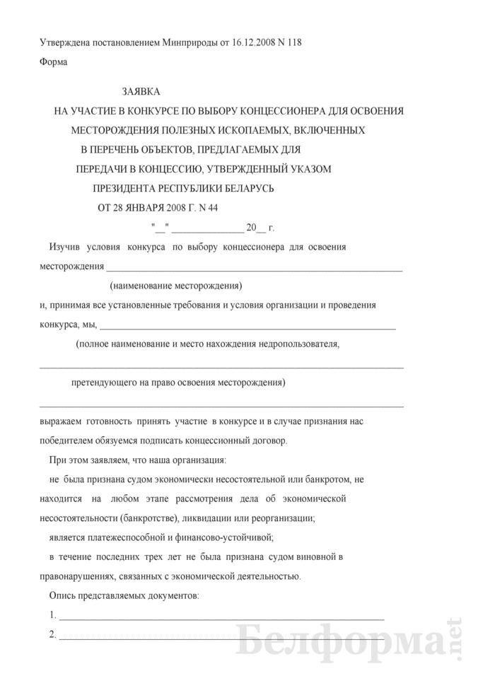 Заявка на участие в конкурсе по выбору концессионера для освоения месторождения полезных ископаемых, включенных в перечень объектов, предлагаемых для передачи в концессию, утвержденный Указом Президента Республики Беларусь от 28 января 2008 г. № 44. Страница 1