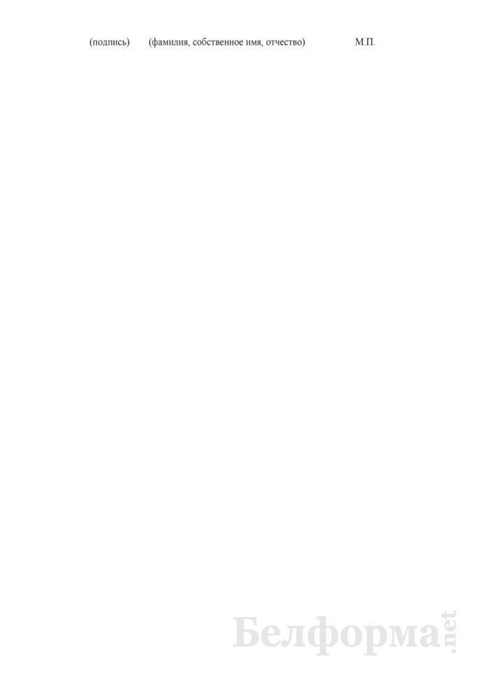 Заявка на участие в открытом республиканском конкурсе кинопроектов на производство национальных фильмов и фильмов в рамках социально-творческих заказов. Страница 4