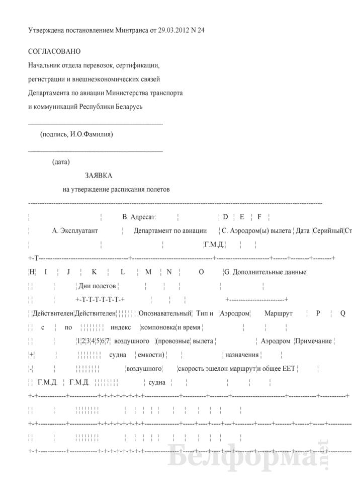 Заявка на утверждение расписания полетов. Страница 1