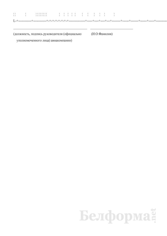 Заявка на утверждение расписания полетов. Страница 2