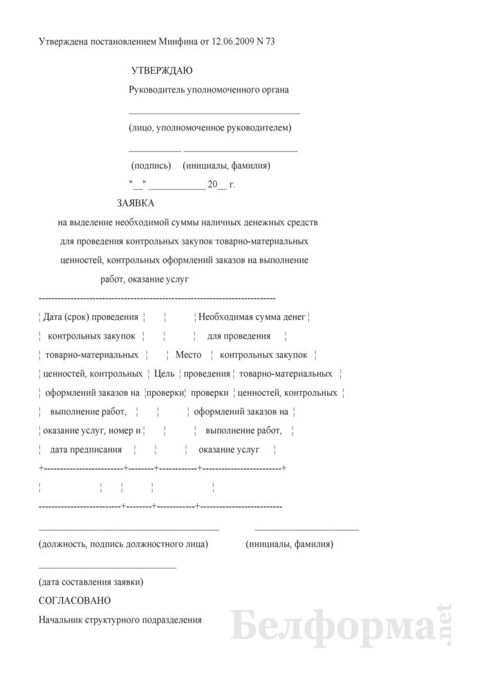 Заявка на выделение необходимой суммы наличных денежных средств для проведения контрольных закупок товарно-материальных ценностей, контрольных оформлений заказов на выполнение работ, оказание услуг. Страница 1