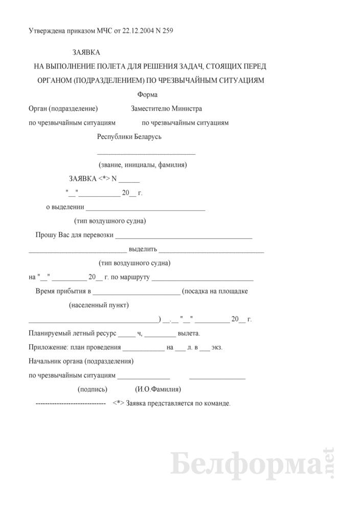 Заявка на выполнение полета для решения задач, стоящих перед органом (подразделением) по чрезвычайным ситуациям. Страница 1