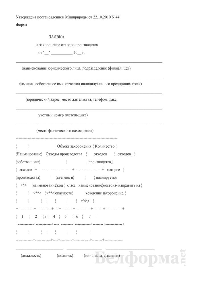 Заявка на захоронение отходов производства. Страница 1