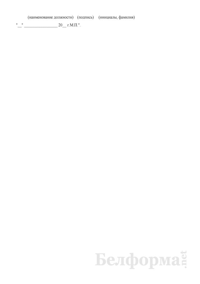 Заявление на согласование информационного (рекламного) объявления об учебе граждан Республики Беларусь за границей. Страница 2