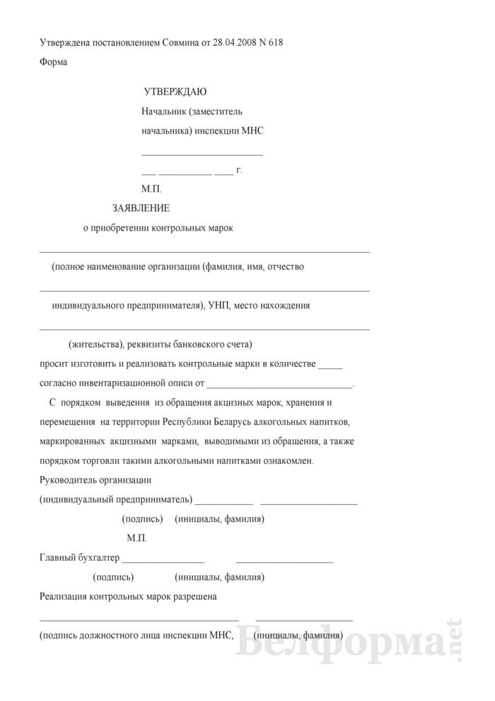 Заявление о приобретении контрольных марок. Страница 1