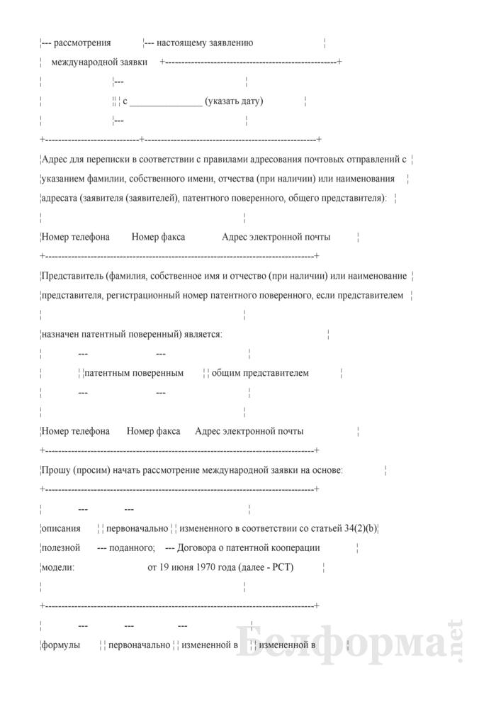 Заявление о переводе международной заявки на национальную стадию рассмотрения. Страница 4