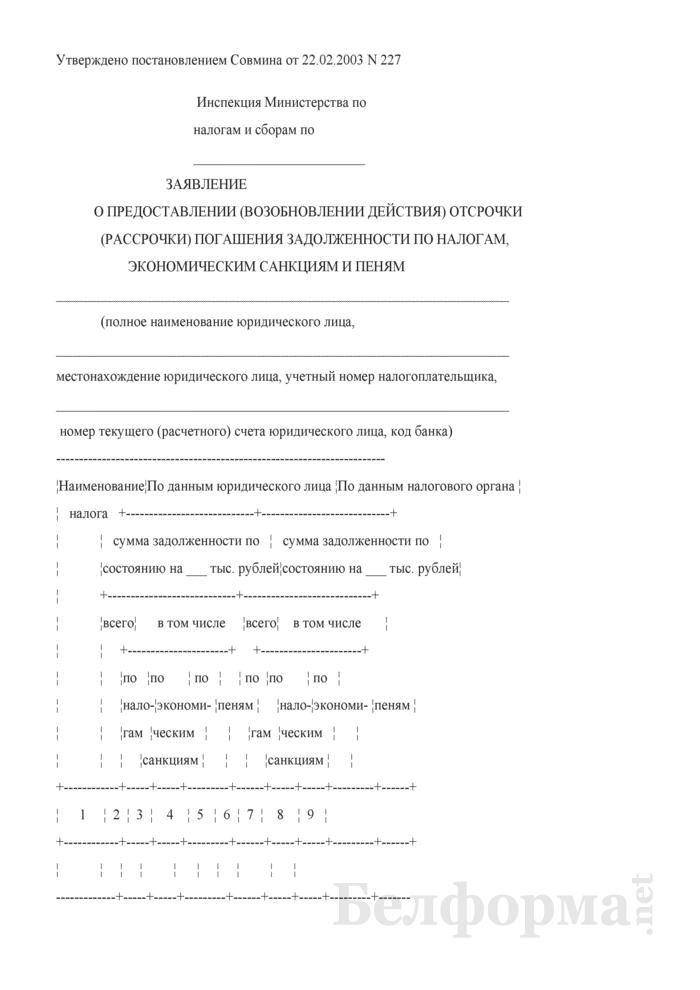Заявление о предоставлении (возобновлении действия) отсрочки (рассрочки) погашения задолженности по налогам, экономическим санкциям и пеням. Страница 1