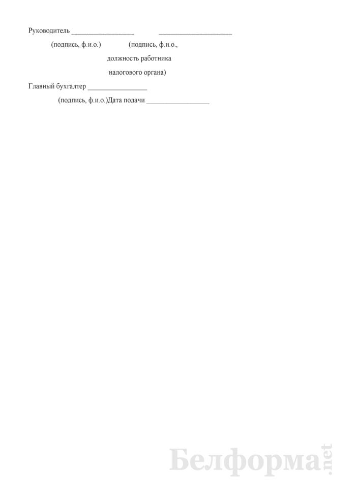 Заявление о предоставлении (возобновлении действия) отсрочки (рассрочки) погашения задолженности по налогам, экономическим санкциям и пеням. Страница 2