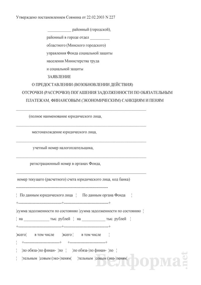 Заявление о предоставлении (возобновлении действия) отсрочки (рассрочки) погашения задолженности по обязательным платежам, финансовым (экономическим) санкциям и пеням. Страница 1