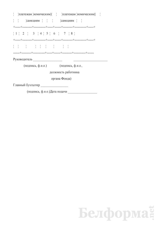 Заявление о предоставлении (возобновлении действия) отсрочки (рассрочки) погашения задолженности по обязательным платежам, финансовым (экономическим) санкциям и пеням. Страница 2