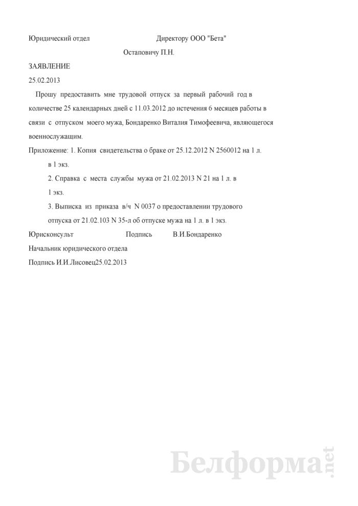 Заявление о предоставлении трудового отпуска за первый рабочий год до истечения 6 месяцев работы жене военнослужащего (Образец заполнения). Страница 1