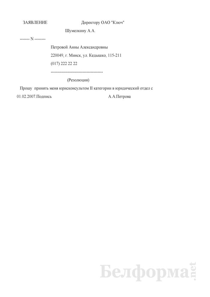 Заявление о приеме на работу (Образец заполнения). Страница 1