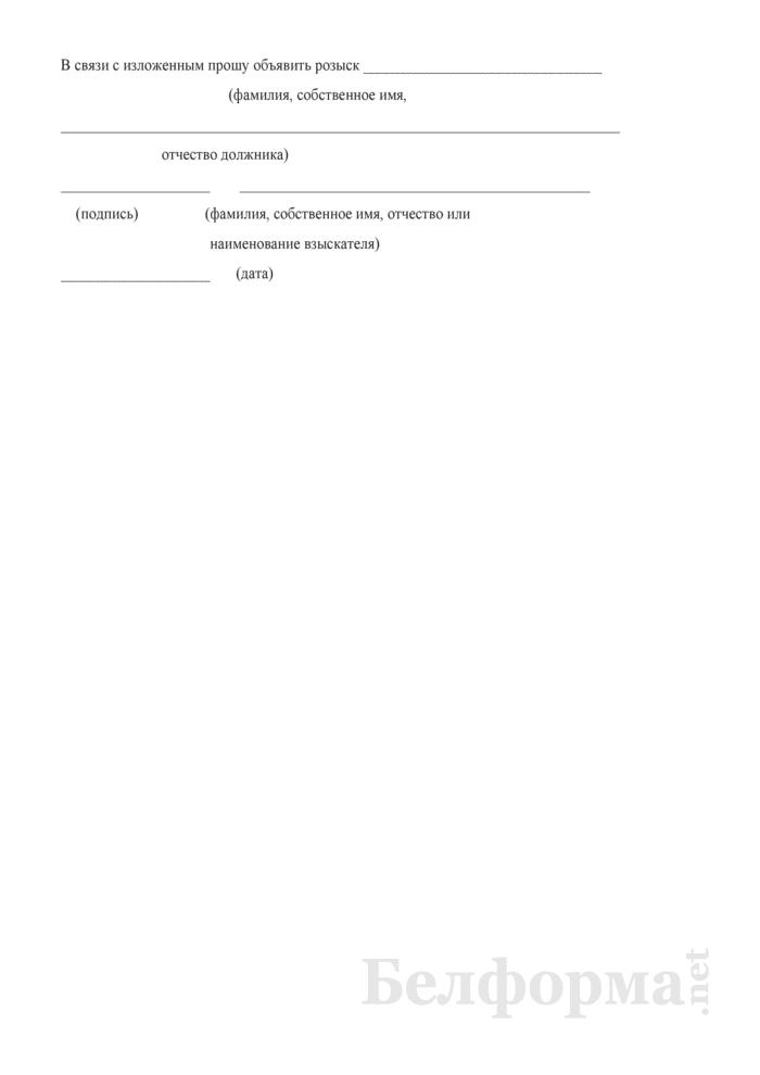 Заявление об объявлении розыска должника. Страница 2