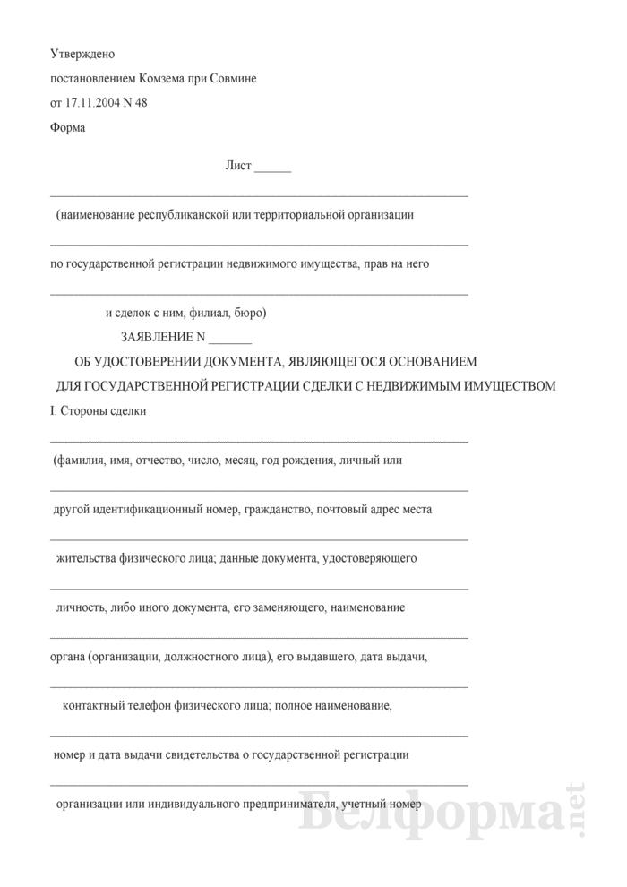Заявление об удостоверении документа, являющегося основанием для государственной регистрации сделки с недвижимым имуществом (заполняется с двух сторон бланка на бумажном носителе). Страница 1