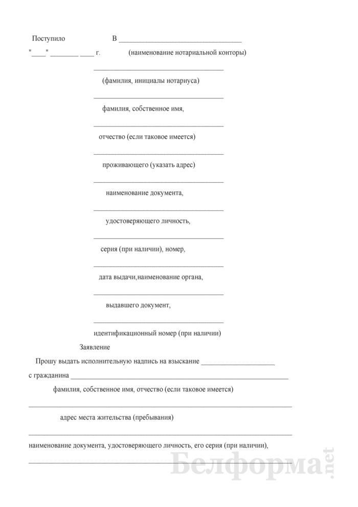 Заявление взыскателя, адресованное нотариальной конторе или нотариусу с просьбой выдать исполнительную надпись (между физическими лицами). Страница 1