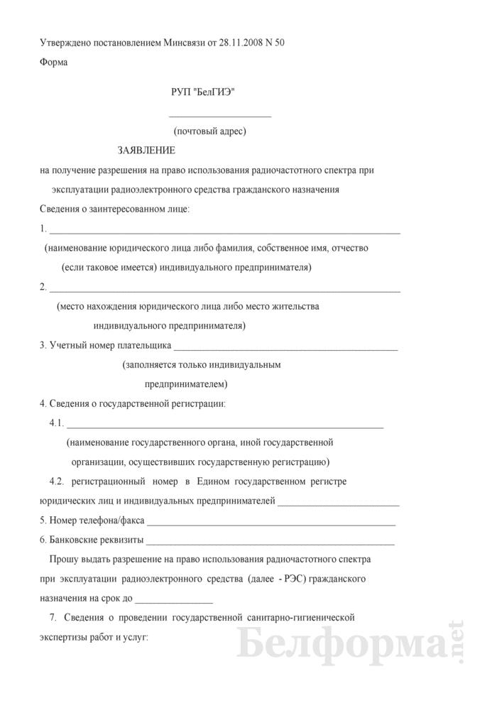 Заявление на получение разрешения на право использования радиочастотного спектра при эксплуатации радиоэлектронного средства гражданского назначения. Страница 1