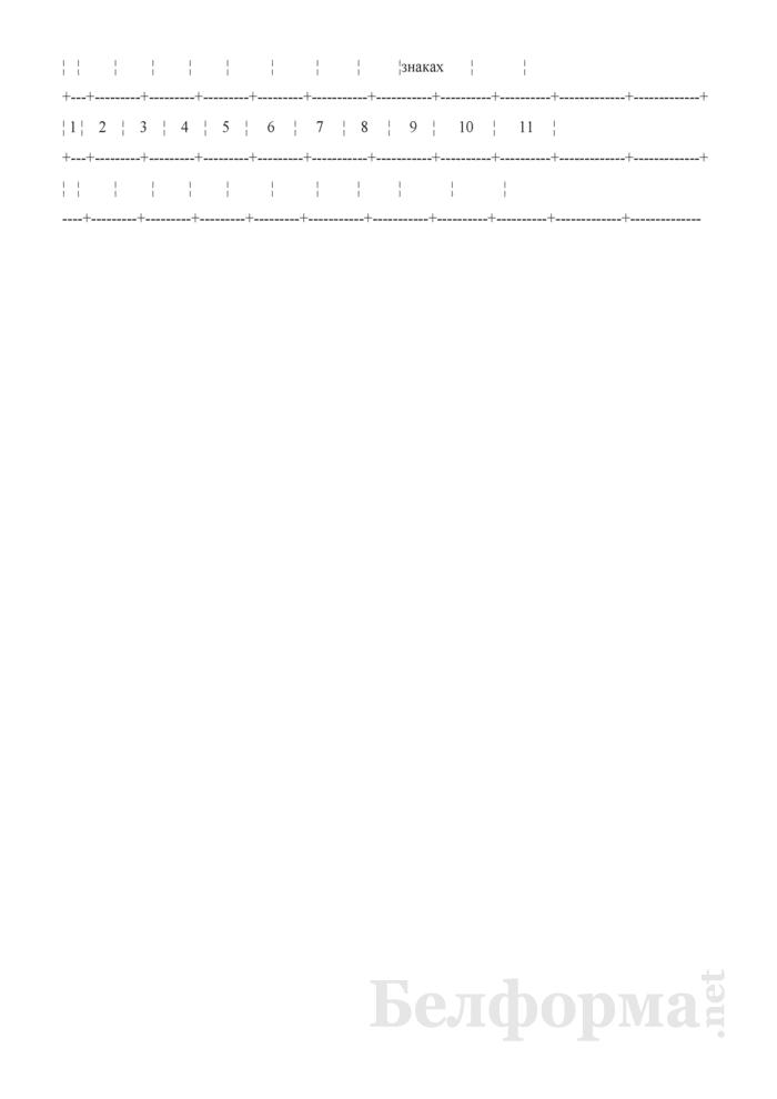 Заявление на предоставление информации из электронного банка данных об изготовленных и реализованных бланках первичных учетных документов и контрольных знаках. Страница 3