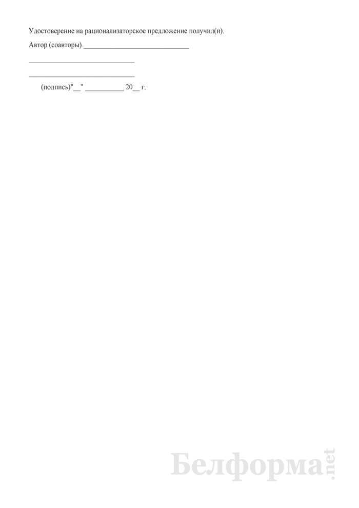 Заявление на рационализаторское предложение. Страница 4