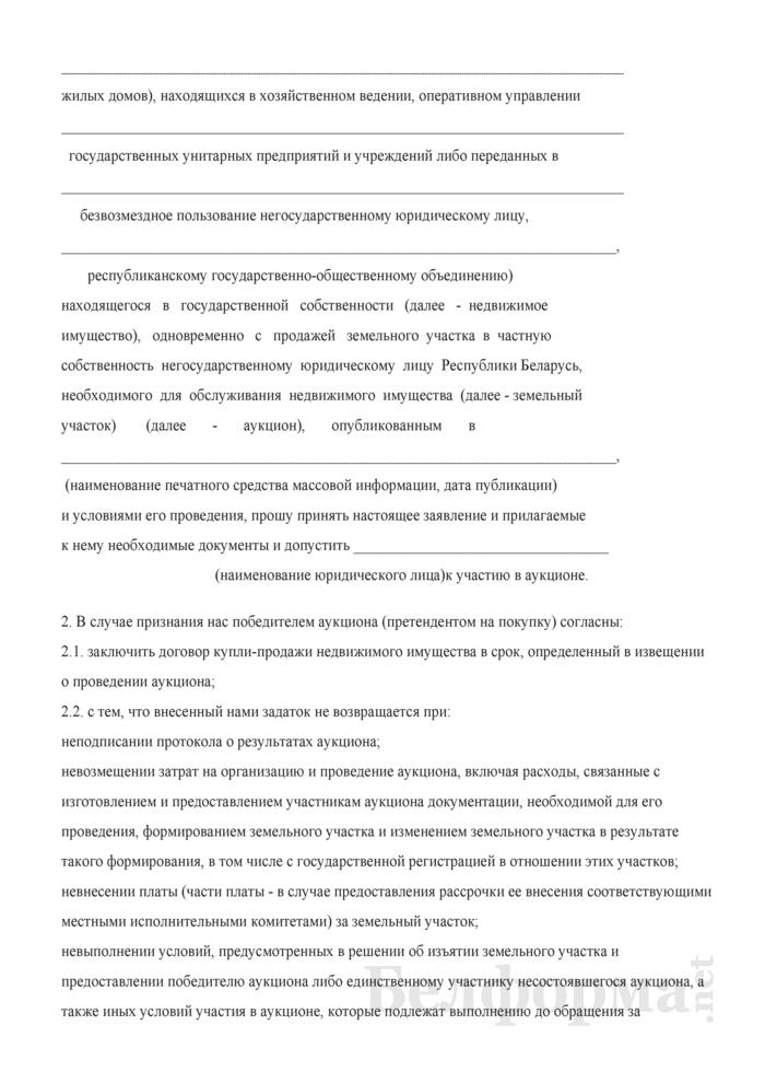 Заявление на участие в аукционе по продаже недвижимого имущества, находящегося в государственной собственности, одновременно с продажей земельного участка в частную собственность негосударственному юридическому лицу Республики Беларусь, необходимого для обслуживания этого имущества для негосударственного юридического лица Республики Беларусь). Страница 2