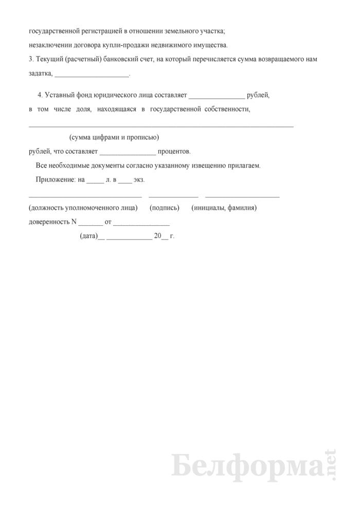 Заявление на участие в аукционе по продаже недвижимого имущества, находящегося в государственной собственности, одновременно с продажей земельного участка в частную собственность негосударственному юридическому лицу Республики Беларусь, необходимого для обслуживания этого имущества для негосударственного юридического лица Республики Беларусь). Страница 3