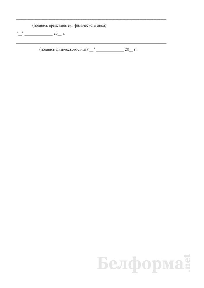 Заявление на участие в конкурсе по выбору других, кроме государства, учредителей ОАО, создаваемых в процессе приватизации коммунальной собственности города Витебска (для физического лица). Страница 2