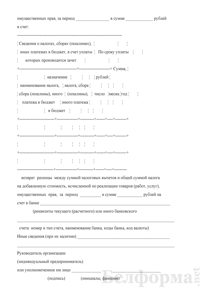 Заявление о возврате разницы между суммой налоговых вычетов и общей суммой налога на добавленную стоимость, исчисленной по реализации товаров (работ, услуг), имущественных прав (Форма). Страница 2