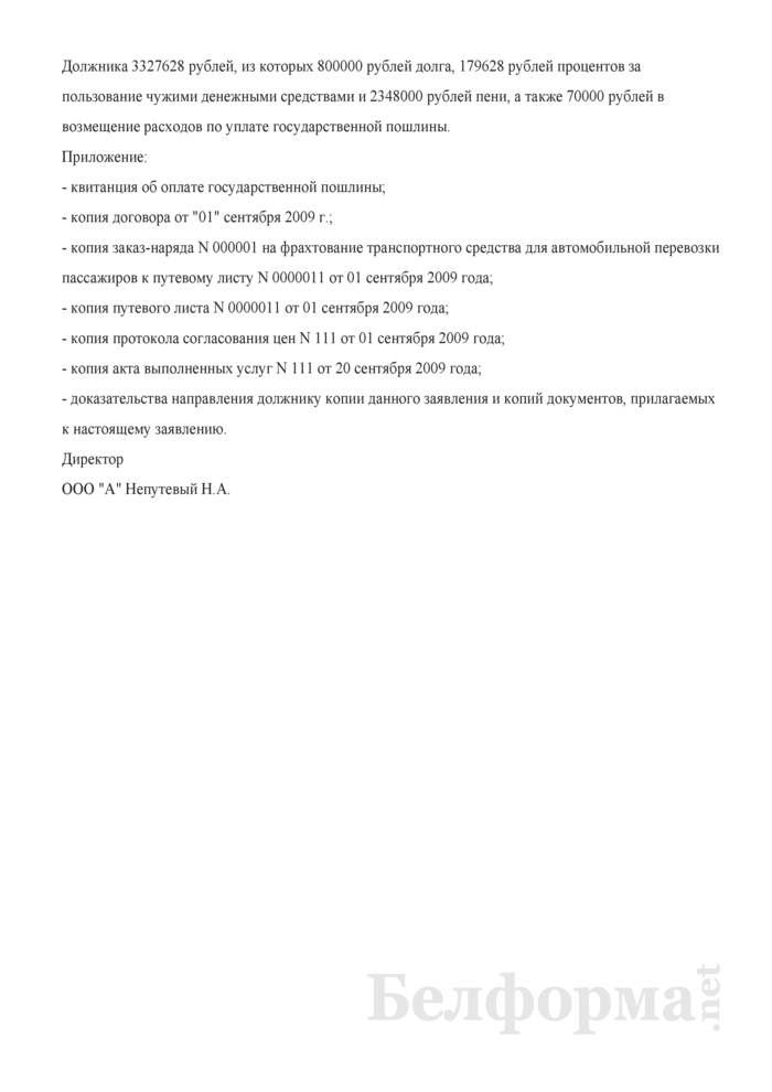 Заявление о возбуждении приказного производства. Страница 3