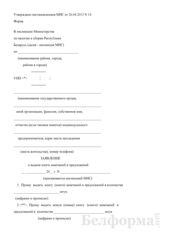Заявление о выдаче книги замечаний и предложений. Страница 1
