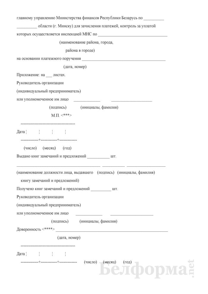 Заявление о выдаче книги замечаний и предложений. Страница 3