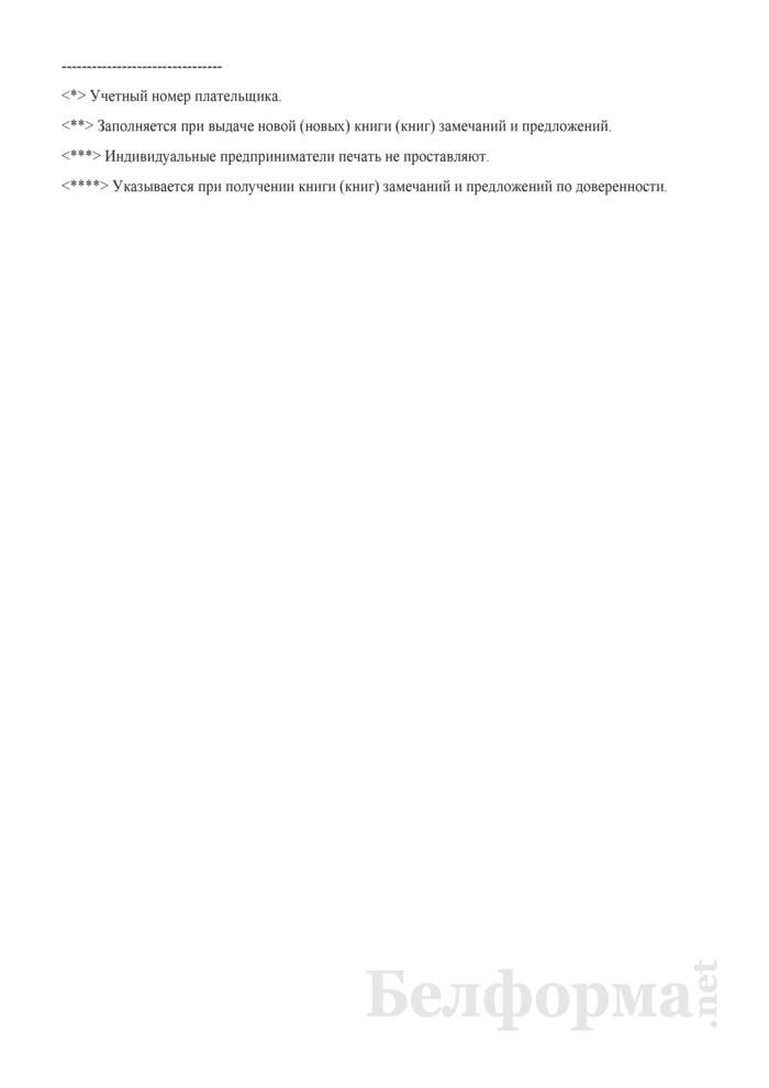 Заявление о выдаче книги замечаний и предложений. Страница 4