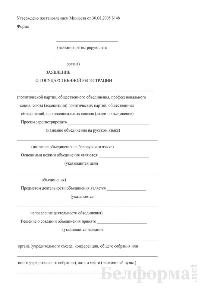 Заявление о государственной регистрации. Страница 1