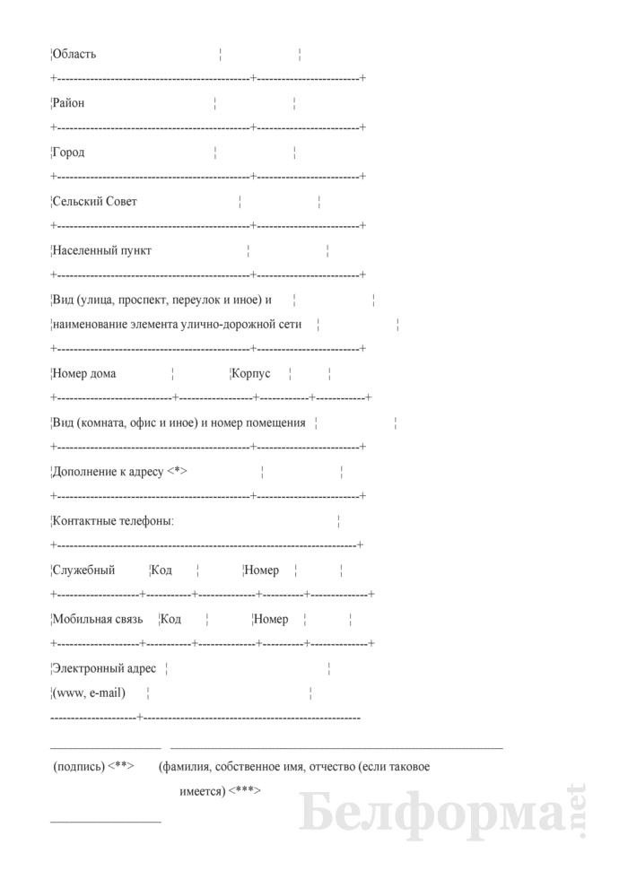 Заявление о государственной регистрации изменений и (или) дополнений, вносимых в устав коммерческой организации (учредительный договор - для коммерческой организации, действующей только на основании учредительного договора). Страница 19