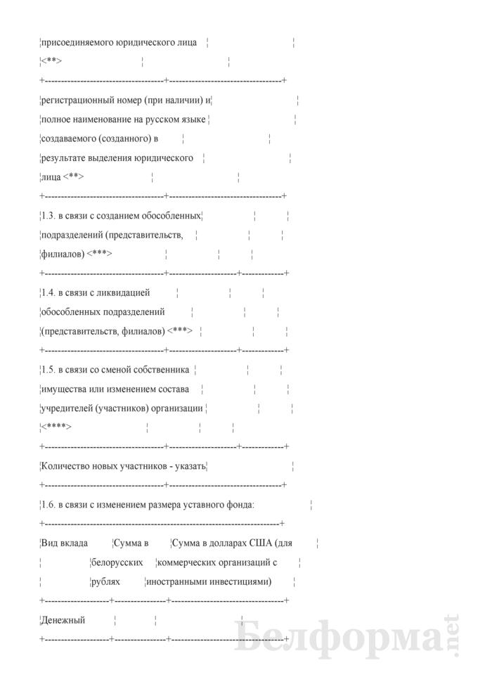 Заявление о государственной регистрации изменений и (или) дополнений, вносимых в устав коммерческой организации (учредительный договор - для коммерческой организации, действующей только на основании учредительного договора). Страница 3