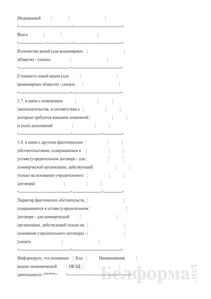 Заявление о государственной регистрации изменений и (или) дополнений, вносимых в устав коммерческой организации (учредительный договор - для коммерческой организации, действующей только на основании учредительного договора). Страница 4