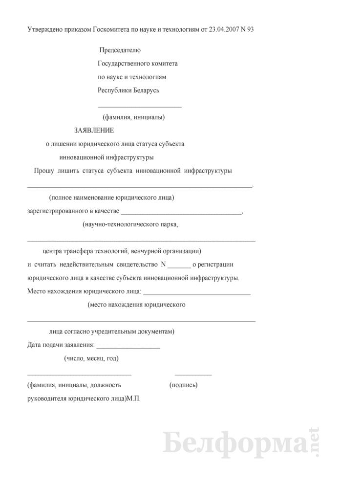 Форма заявления о лишении юридического лица статуса субъекта инновационной инфраструктуры. Страница 1