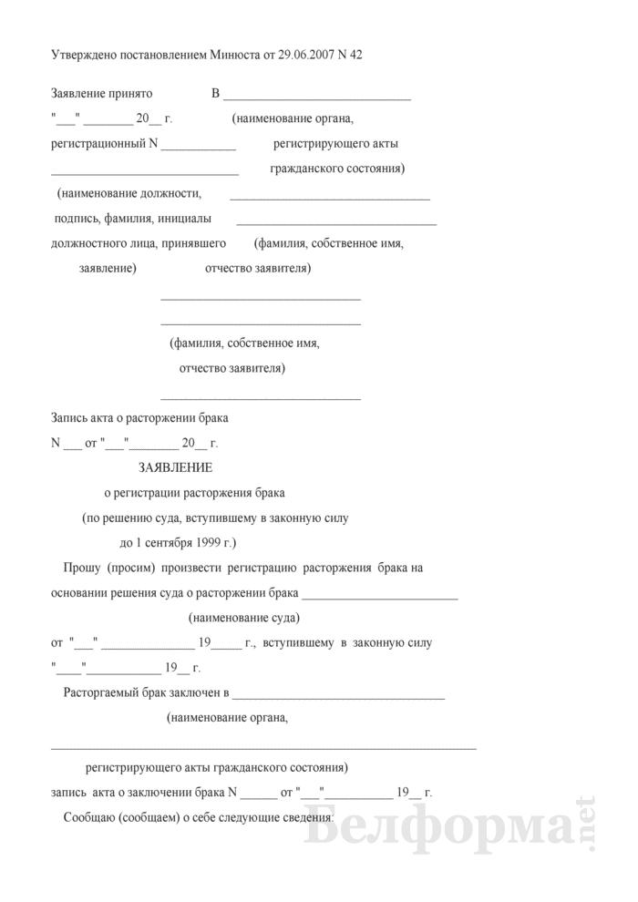 Форма заявления о регистрации расторжения брака по решению суда, вступившему в законную силу до 1 сентября 1999 г.. Страница 1