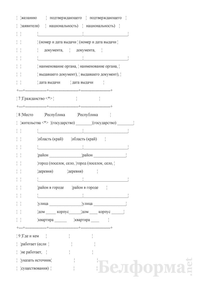 Форма заявления о регистрации расторжения брака по решению суда, вступившему в законную силу до 1 сентября 1999 г.. Страница 3
