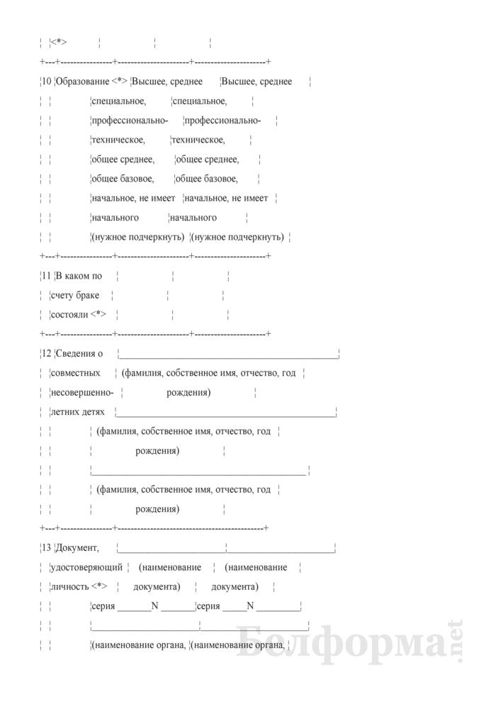 Форма заявления о регистрации расторжения брака по решению суда, вступившему в законную силу до 1 сентября 1999 г.. Страница 4