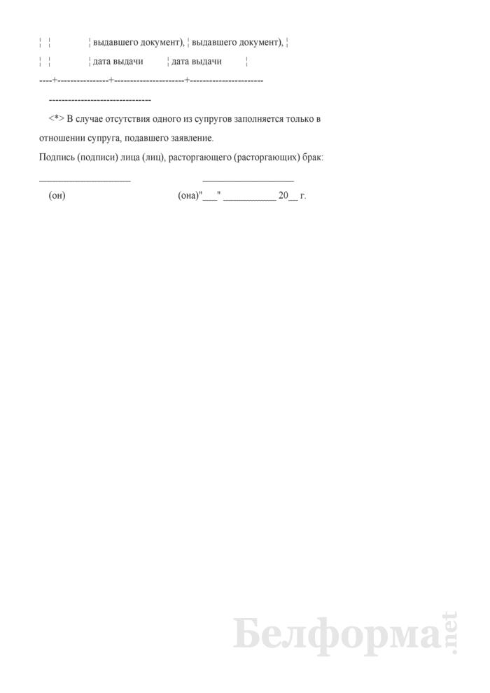 Форма заявления о регистрации расторжения брака по решению суда, вступившему в законную силу до 1 сентября 1999 г.. Страница 5