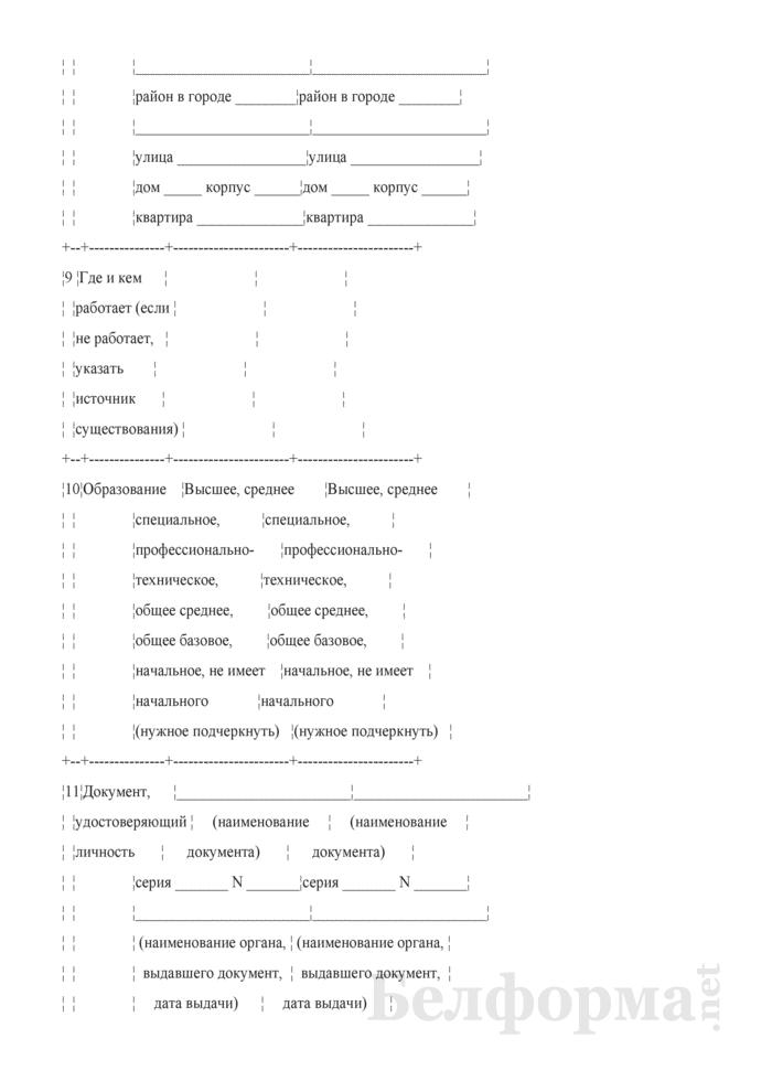 Форма заявления о регистрации рождения. Страница 3