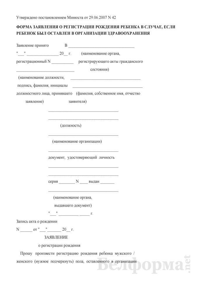 Форма заявления о регистрации рождения ребенка в случае, если ребенок был оставлен в организации здравоохранения. Страница 1